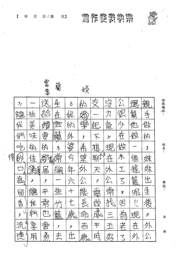 103W5103黃靖棻 (2)