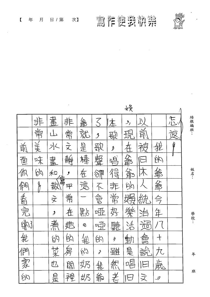 103W5103黃靖棻 (3)