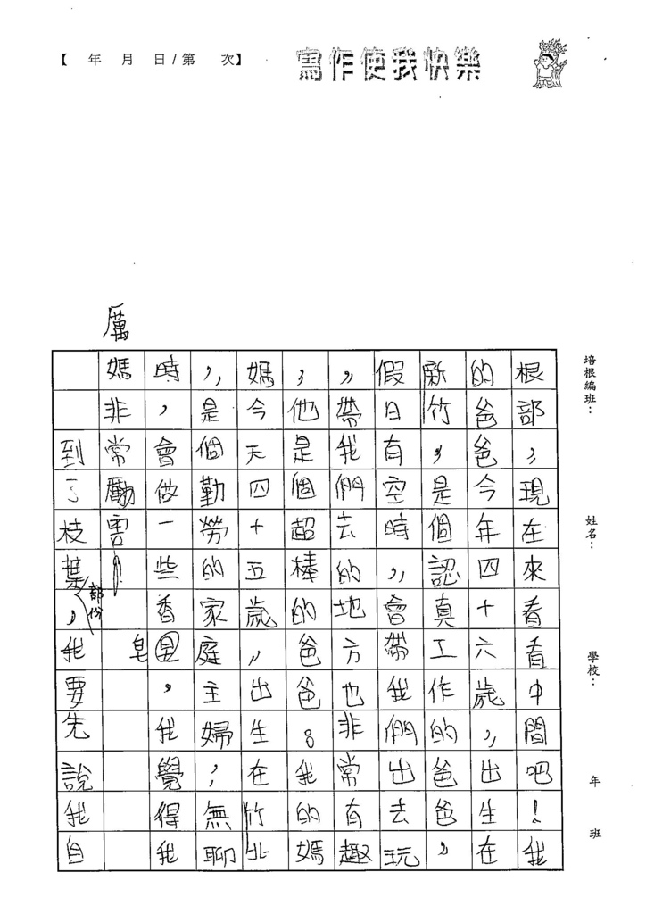 103W5103黃靖棻 (4)