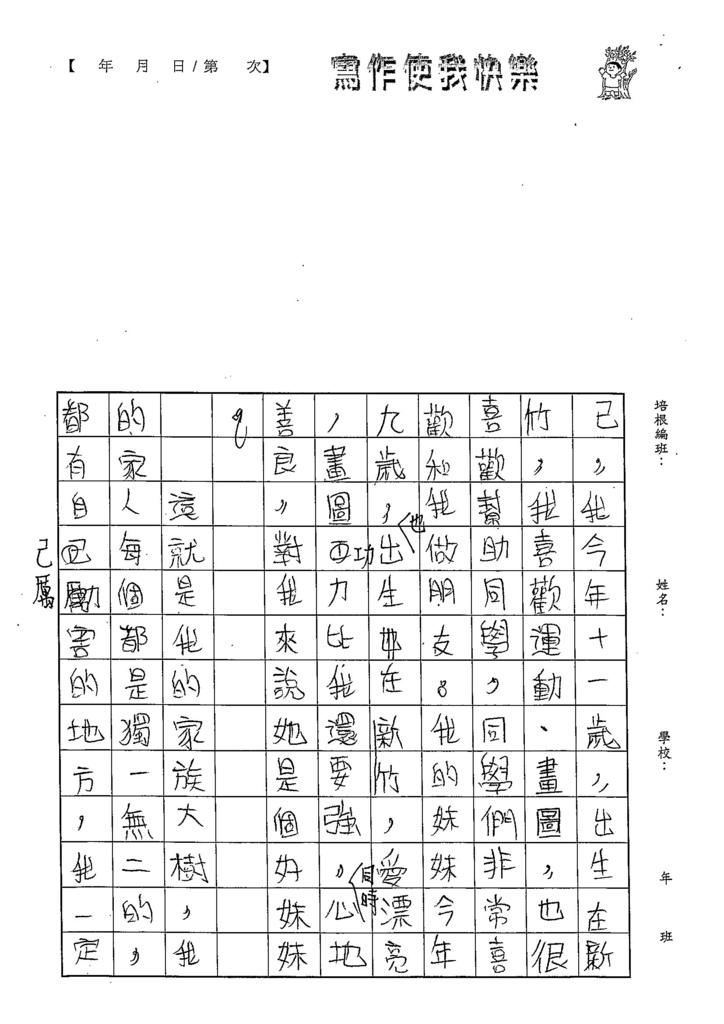 103W5103黃靖棻 (5)