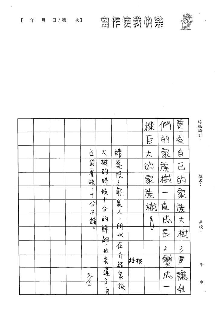 103W5103黃靖棻 (6)