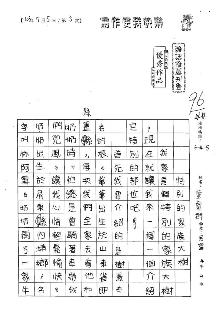 103W5103董睿群 (1)