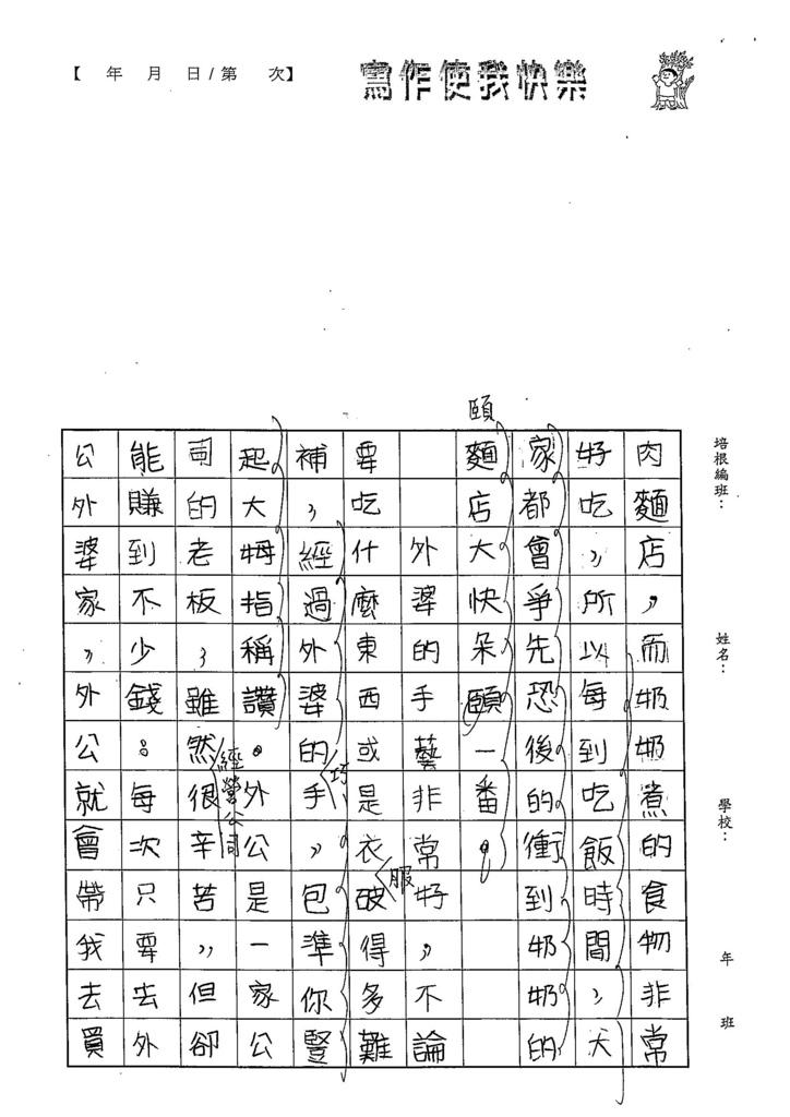 103W5103董睿群 (2)