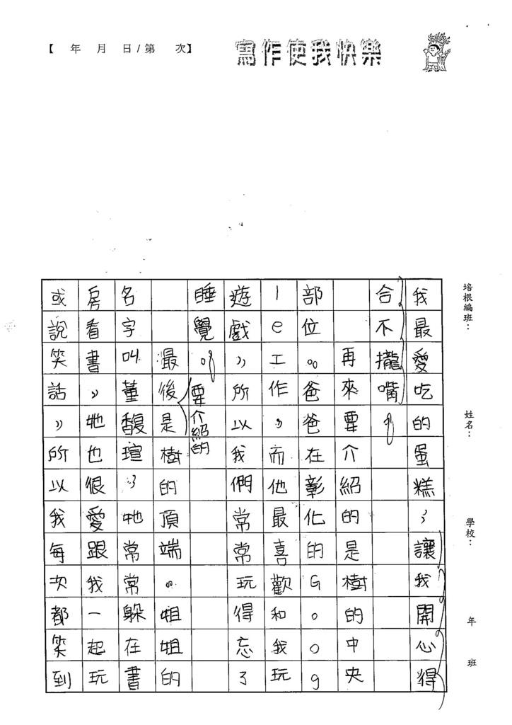 103W5103董睿群 (3)
