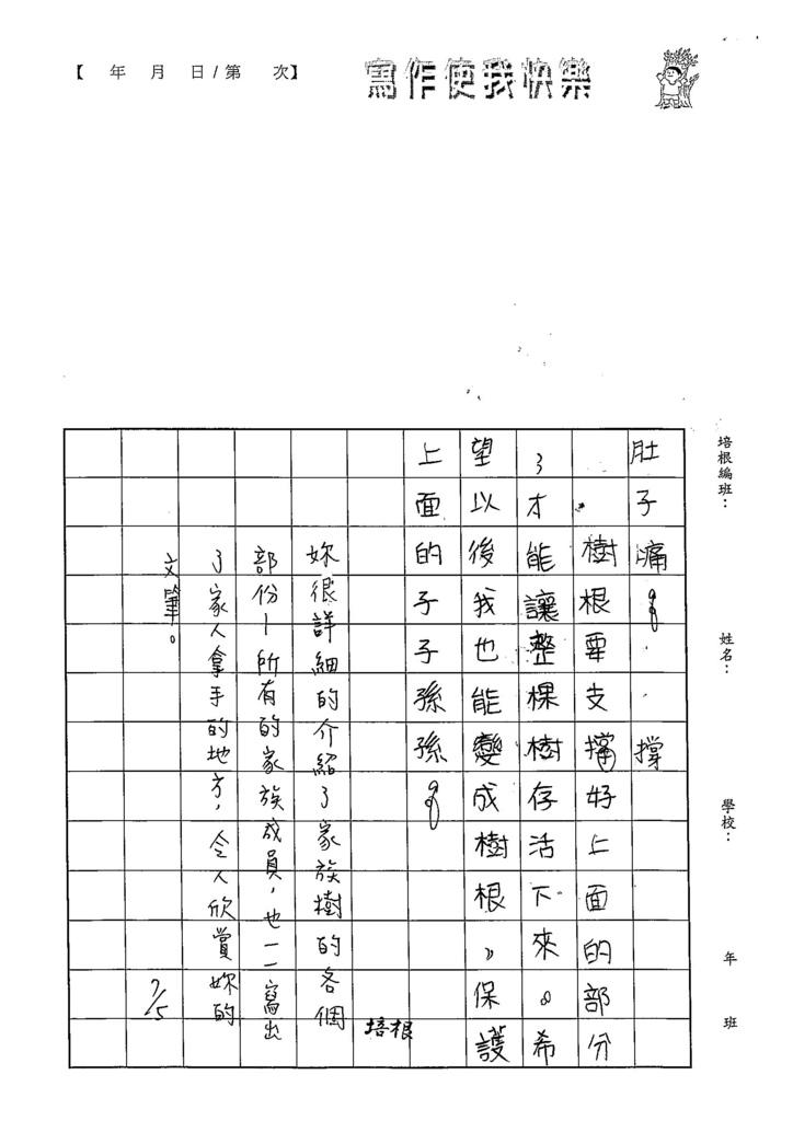 103W5103董睿群 (4)