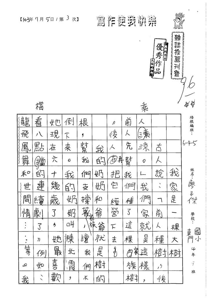 103W5103廖子傑 (1)