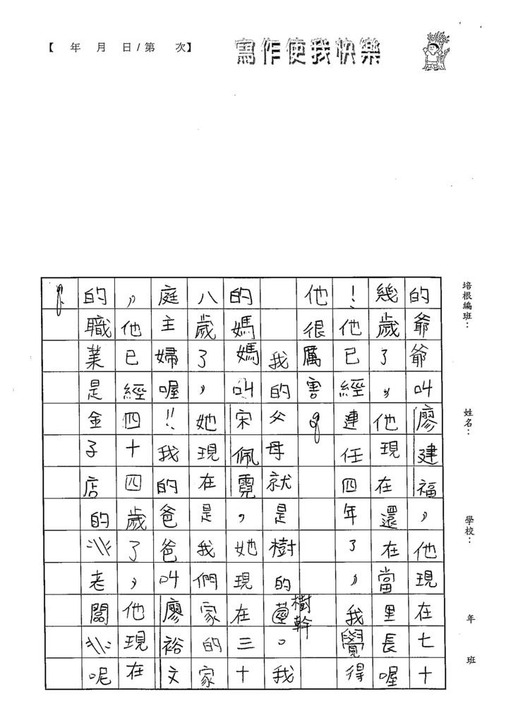 103W5103廖子傑 (2)