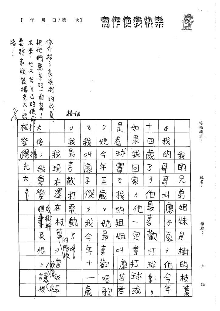 103W5103廖子傑 (3)