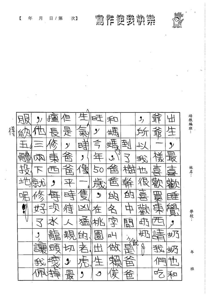 103W5103賴欣葳 (2)