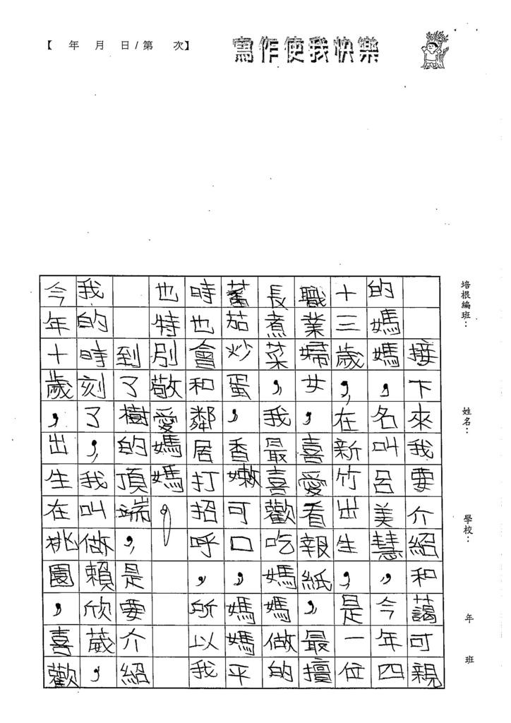 103W5103賴欣葳 (3)