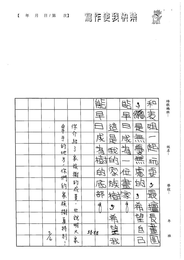 103W5103賴欣葳 (4)
