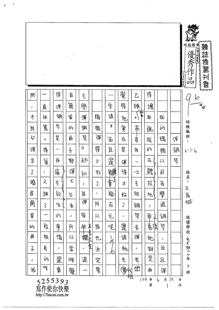 103W6101王禹斌 (1)