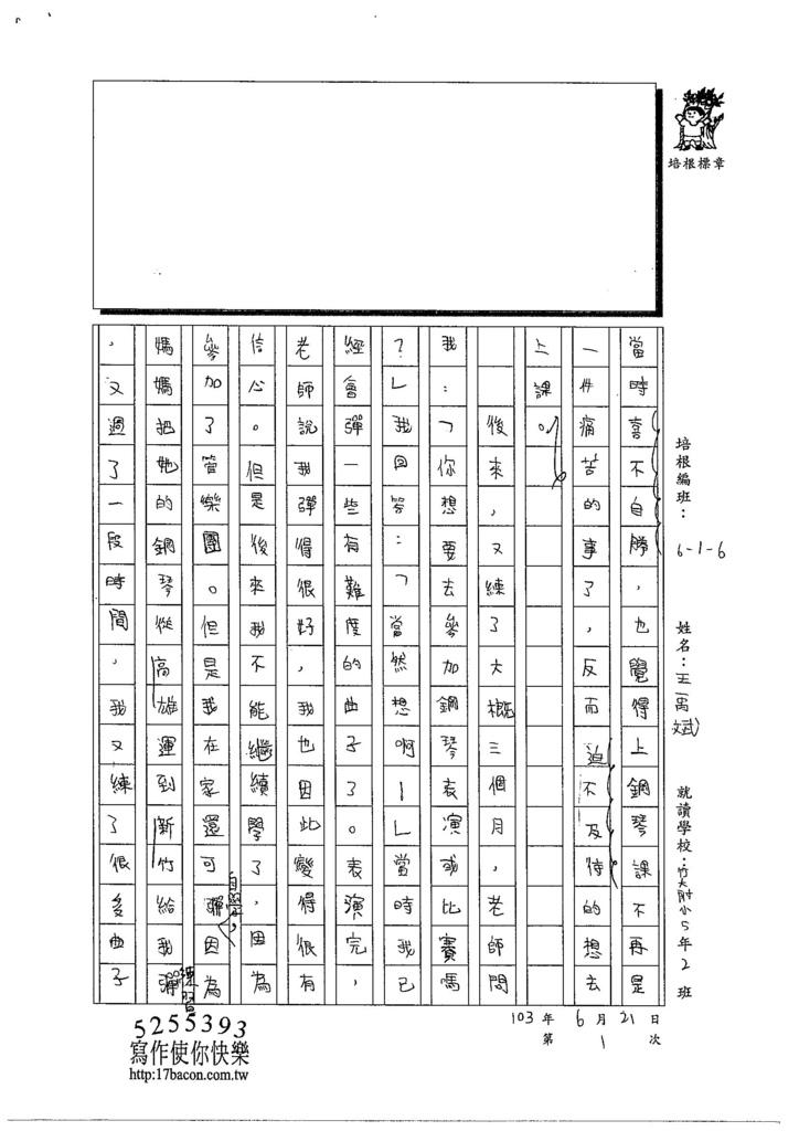 103W6101王禹斌 (2)