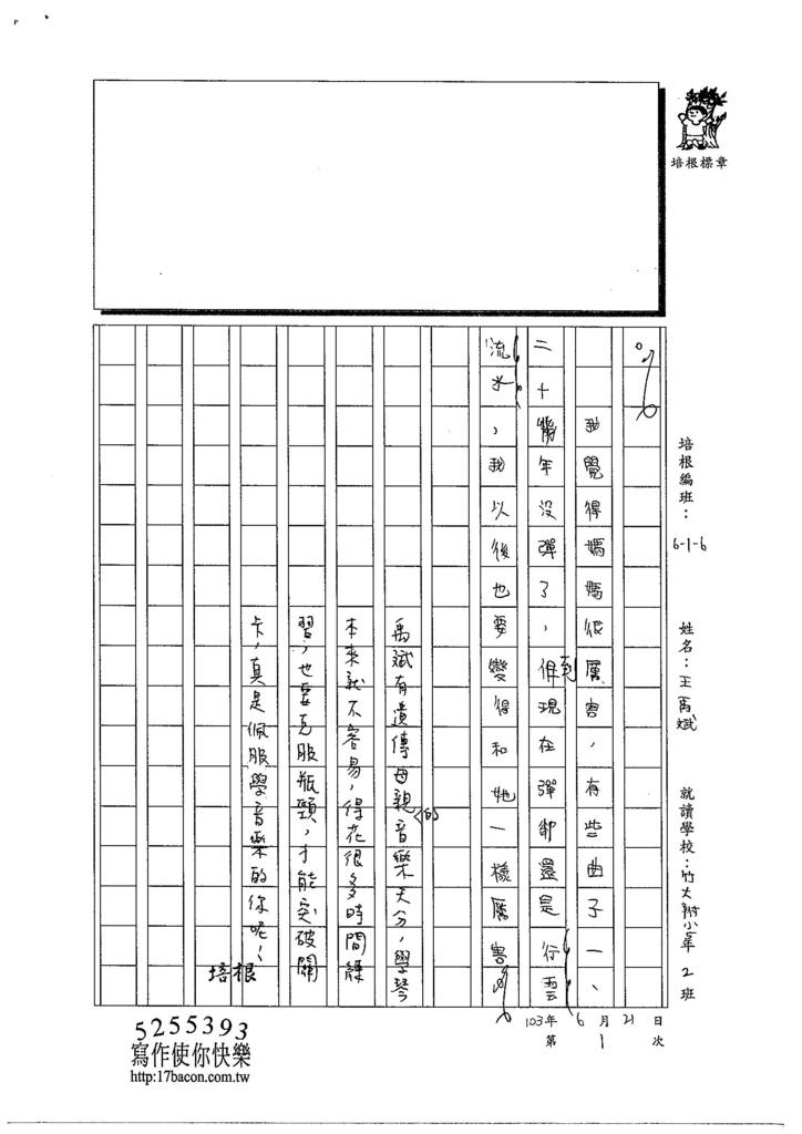 103W6101王禹斌 (3)