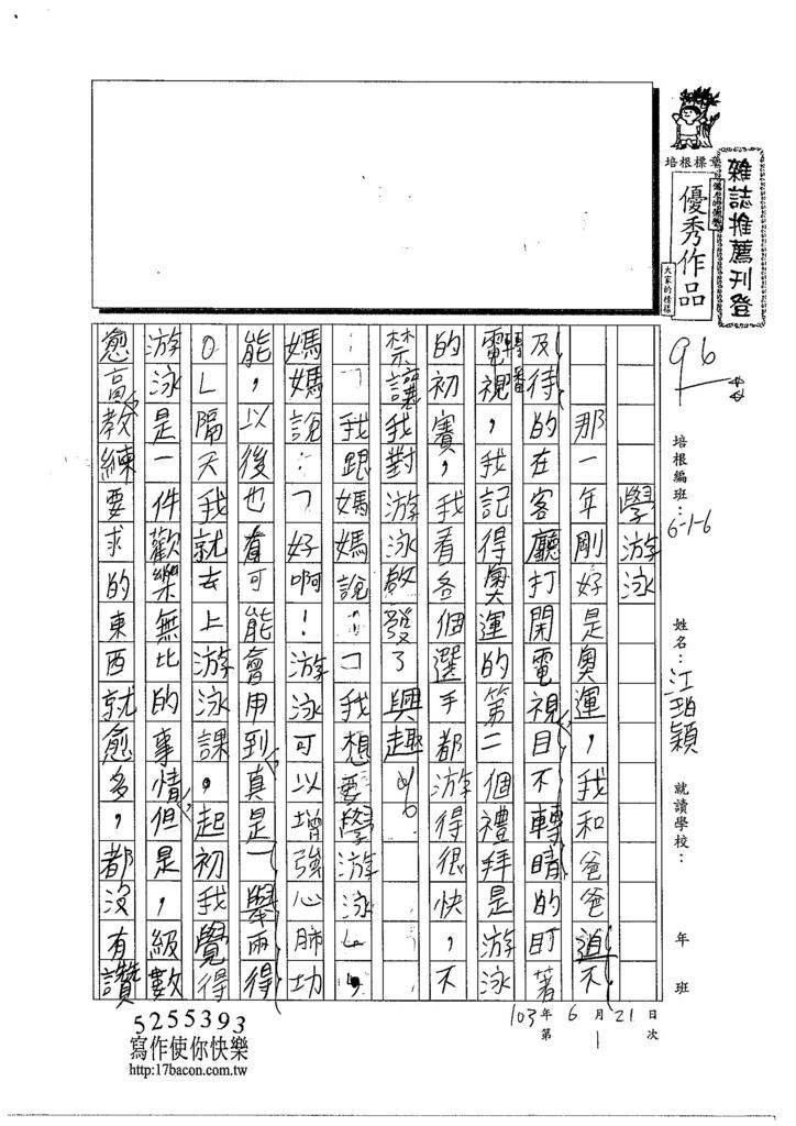 103W6101江珀穎 (1)