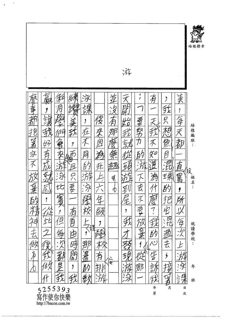 103W6101江珀穎 (2)