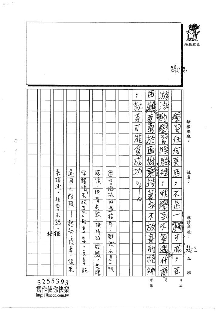 103W6101江珀穎 (3)