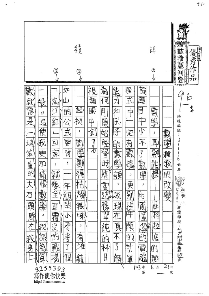 103W6101周莉蘋 (1)