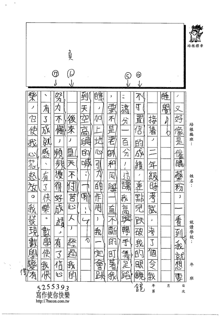 103W6101周莉蘋 (2)