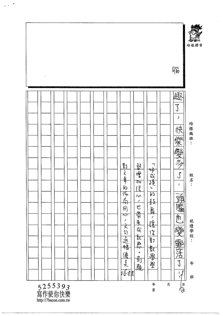 103W6101周莉蘋 (3)
