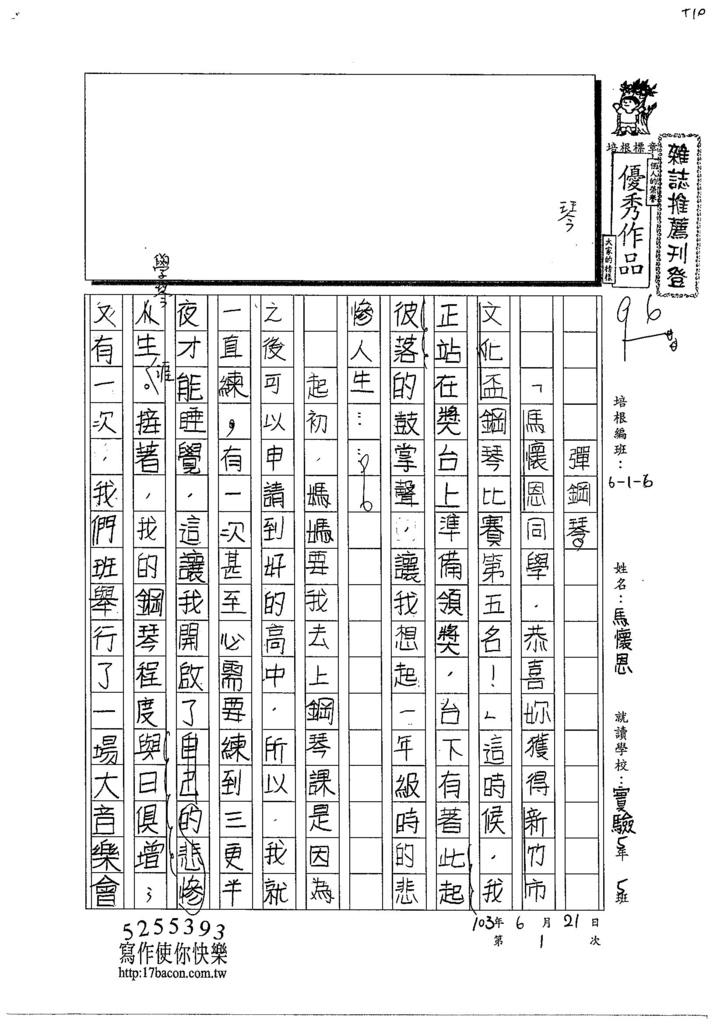 103W6101馬懷恩 (1)