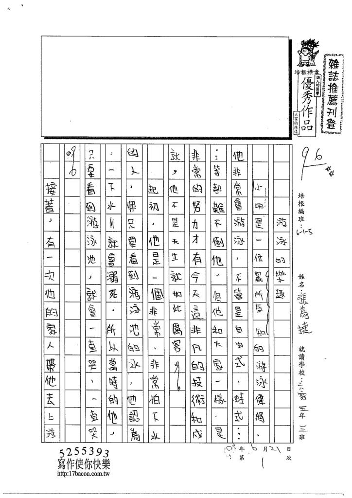 103W6101張為捷 (1)