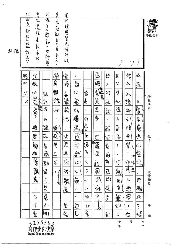 103W6101張為捷 (2)