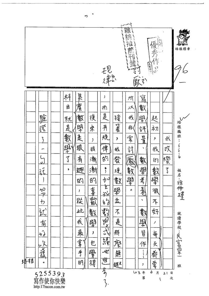 103W6101徐伊瑾 (1)