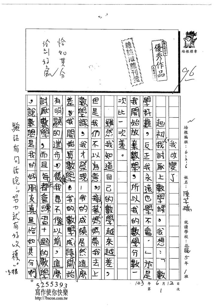 103W6101陳芊瑀 (1)