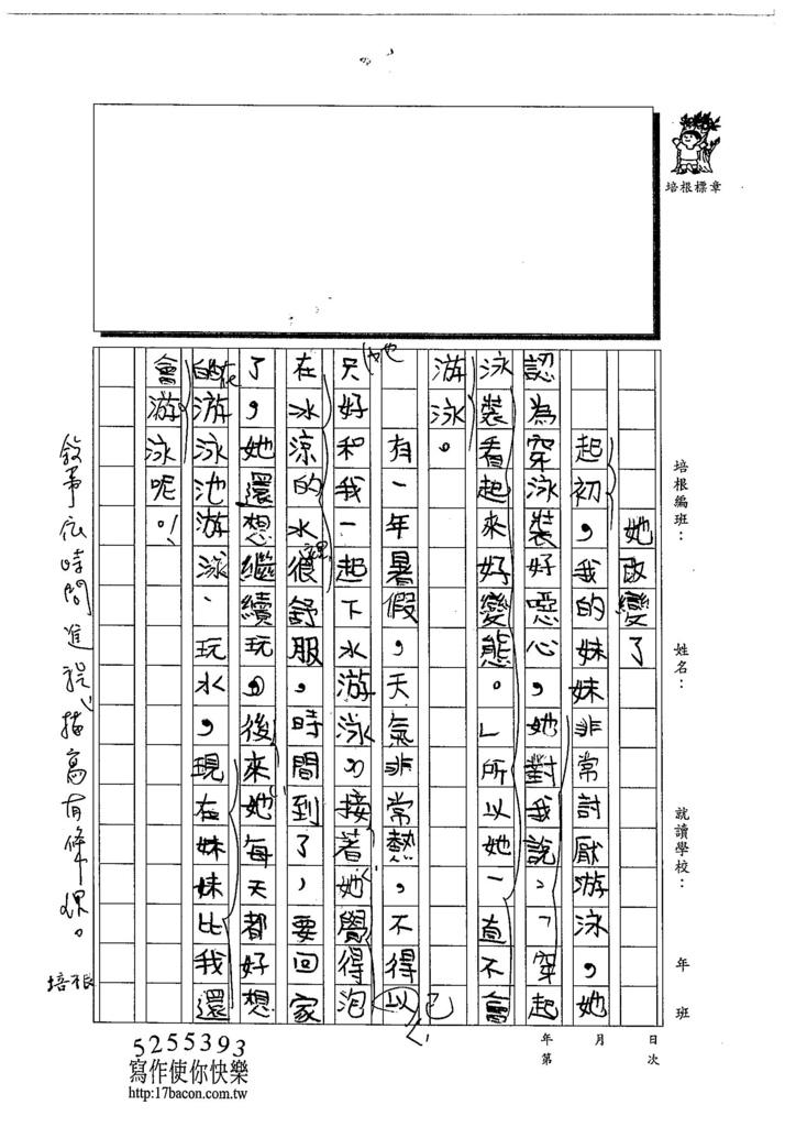 103W6101陳芊瑀 (2)