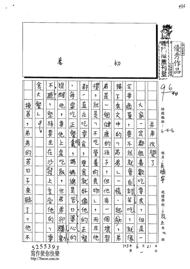 103W6101吳懷寧 (1)