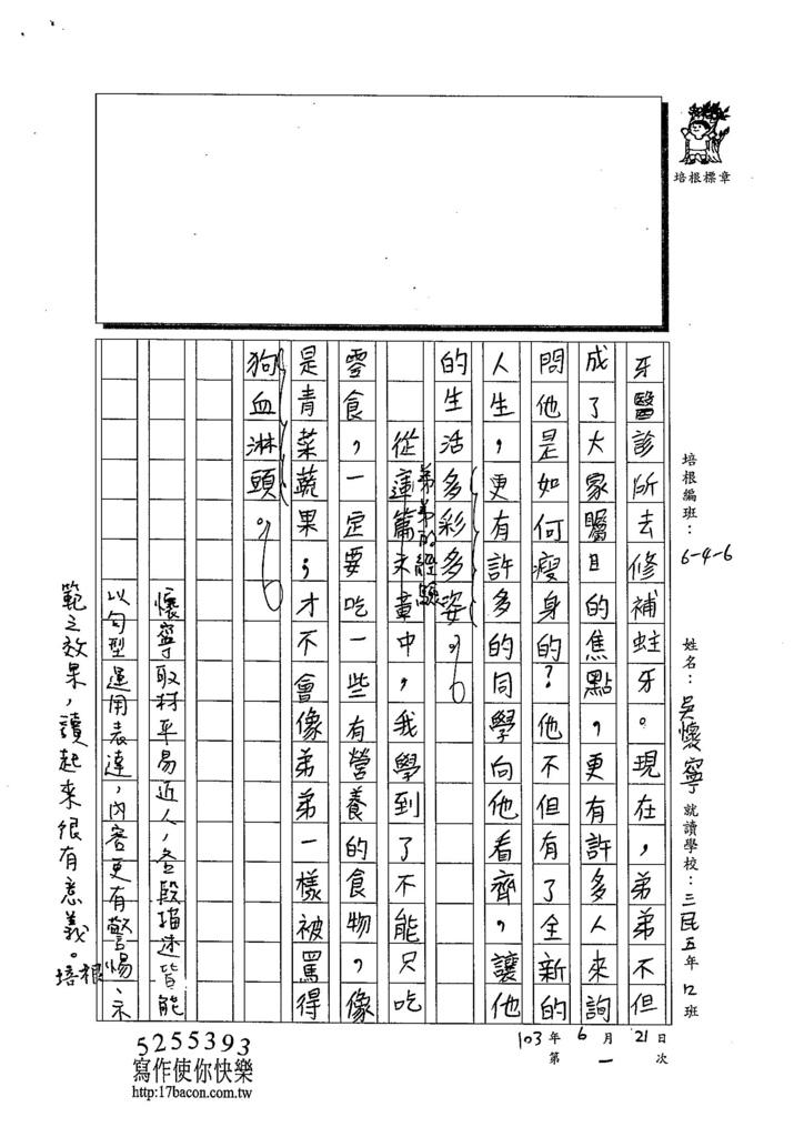103W6101吳懷寧 (3)