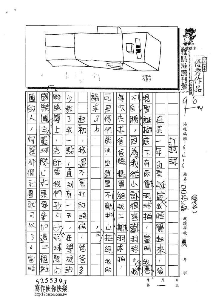 103W6101呂柏叡 (1)