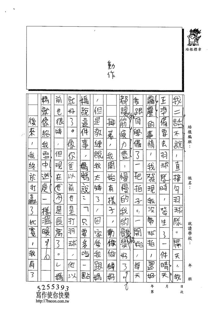 103W6101呂柏叡 (2)