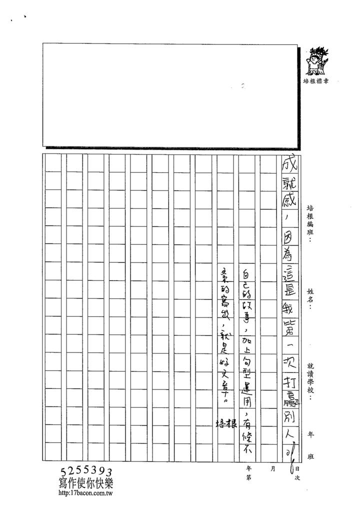 103W6101呂柏叡 (3)