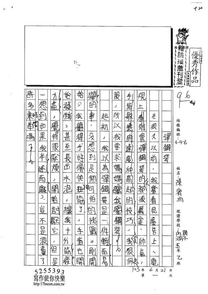103W6101陳宥均 (1)