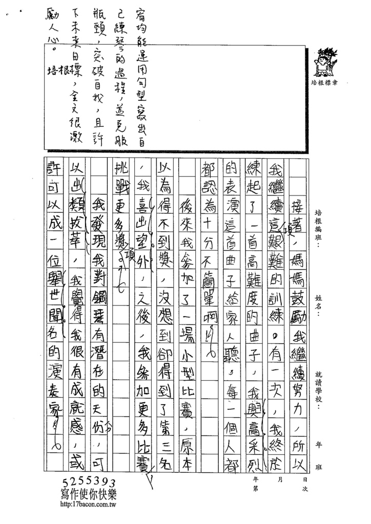 103W6101陳宥均 (2)