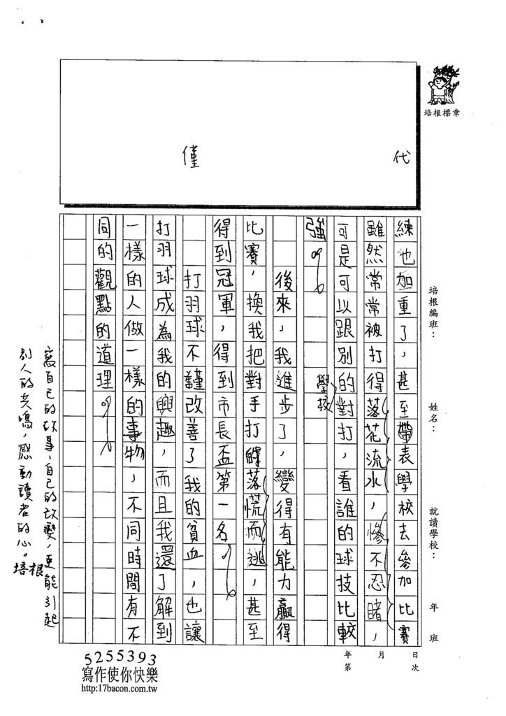 103W6101鄭宇邦 (2)