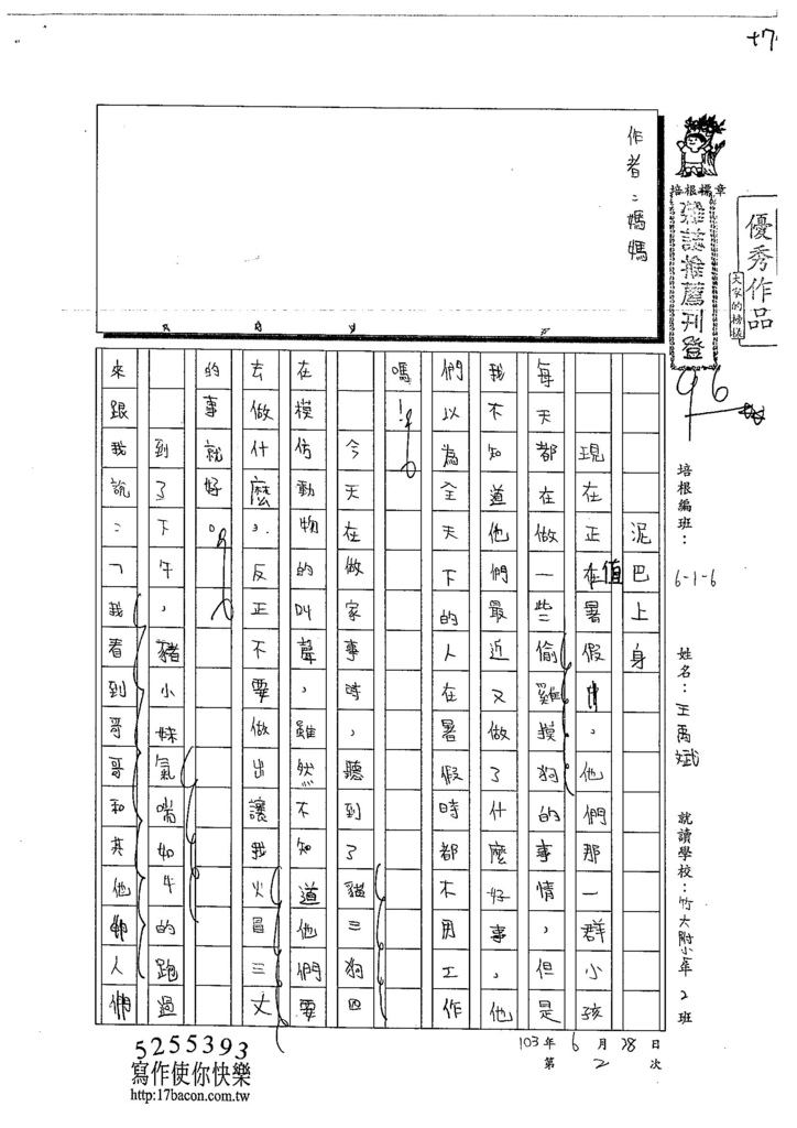 103W6102王禹斌 (1)