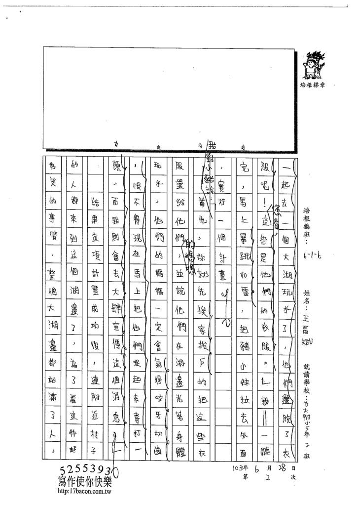 103W6102王禹斌 (2)