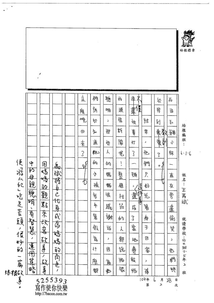 103W6102王禹斌 (3)