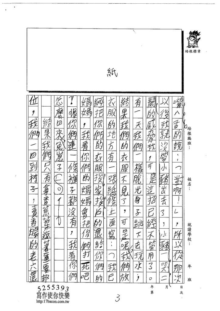 103W6102江珀穎 (3)