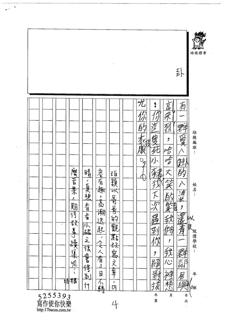 103W6102江珀穎 (4)