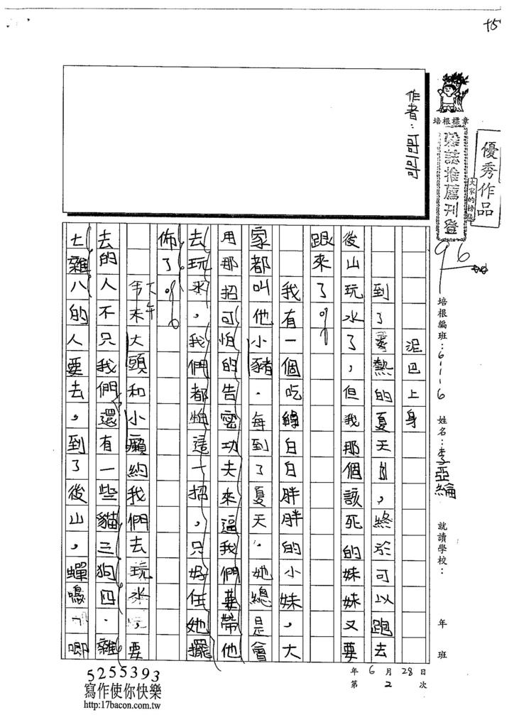 103W6102李亞綸 (1)