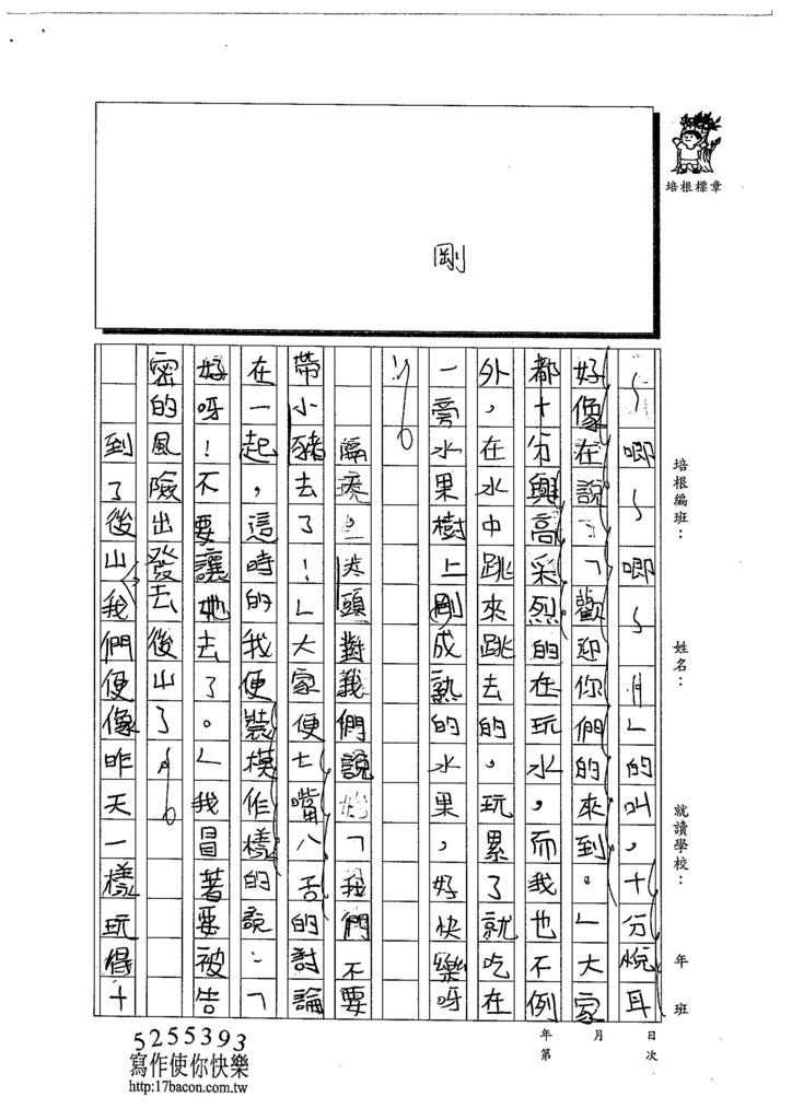 103W6102李亞綸 (2)