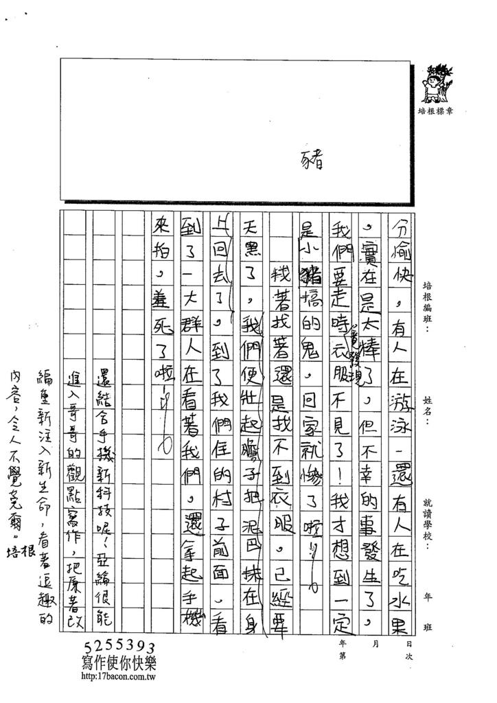 103W6102李亞綸 (3)