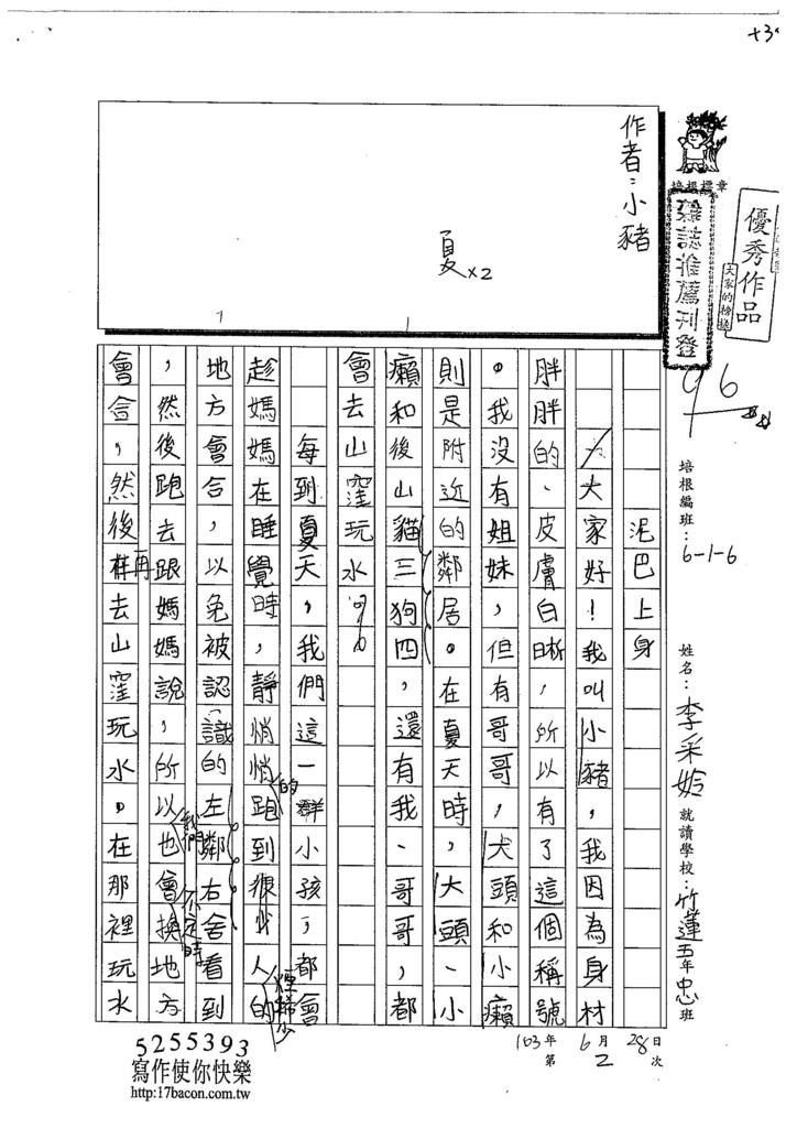 103W6102李采姈 (1)
