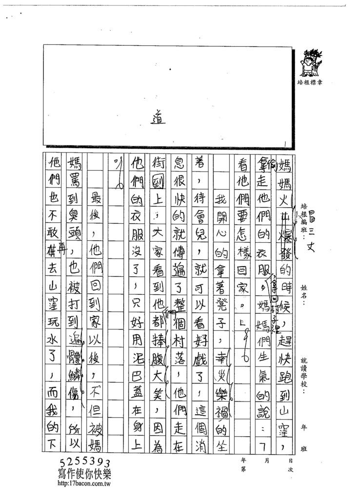 103W6102李采姈 (3)