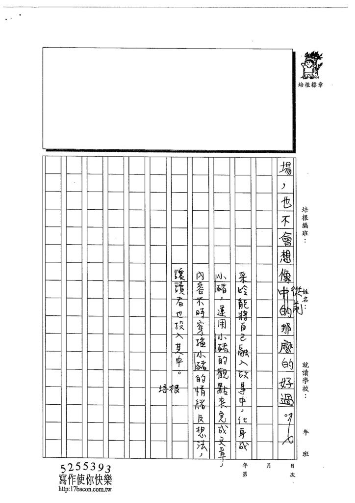 103W6102李采姈 (4)