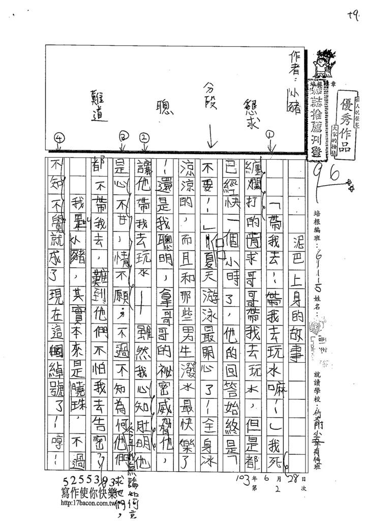 103W6102周莉蘋 (1)